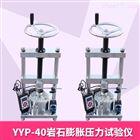 YYP-40巖石膨脹壓力試驗儀