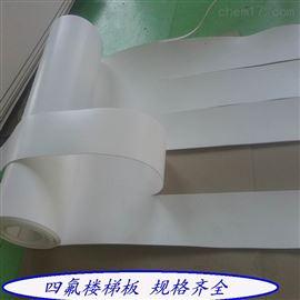 四氟楼梯板批发商