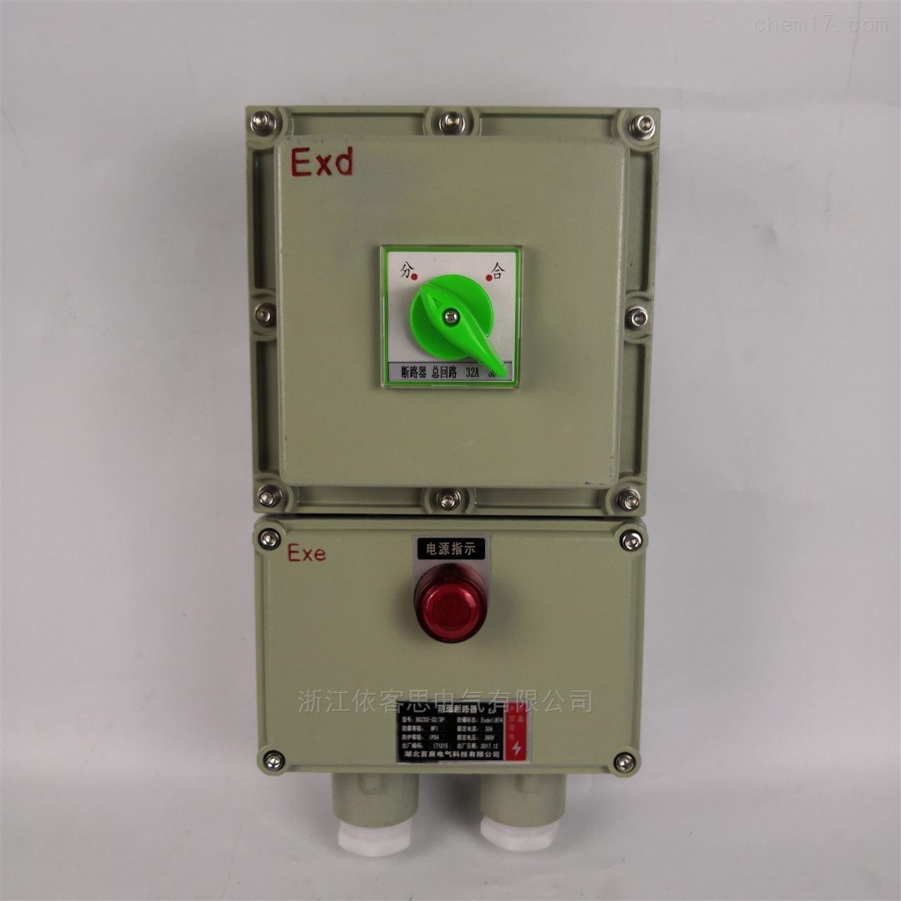 依客思FDZ61-25/3防水防尘防腐断路器|FDZ61-32/3|FDZ61-40/3