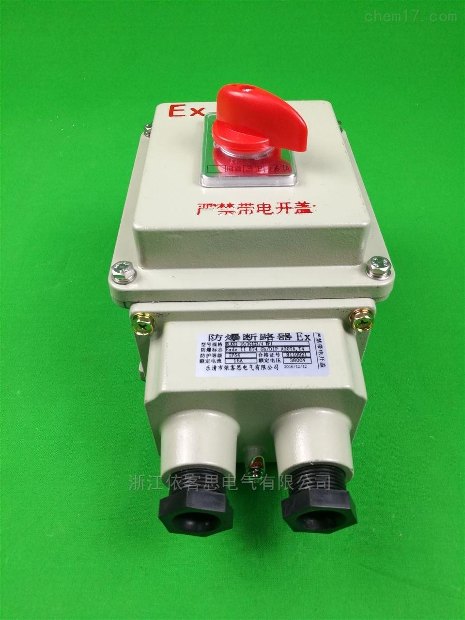 LA133-10A防水防尘转换开关IP65/10A/220V三防组合开关