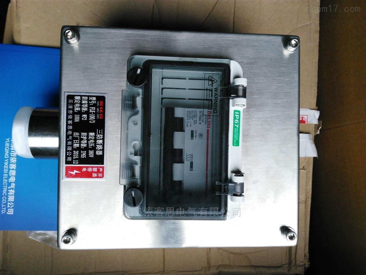 柳市生产 FLK-S-63/3P防腐防尘防水断路器FDZ-63A380V塑壳三防断路器报价