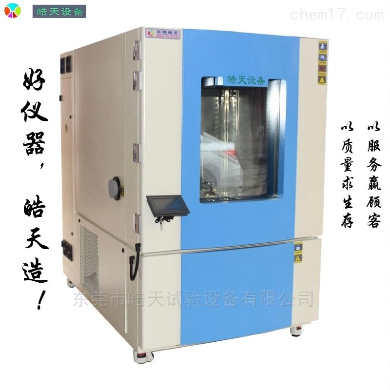 可编程 电线电缆1000L高低温湿热试验室