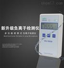 實力廠家 固體負離子檢測儀 負氧離子分析儀