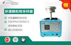 JCH-120F-1TSP/环境颗粒物采样器JCH-120F-1在线咨询