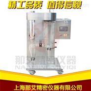 武汉小型喷雾干燥机厂家价格