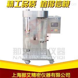 NAI-GZJ武漢小型噴霧干燥機廠家價格