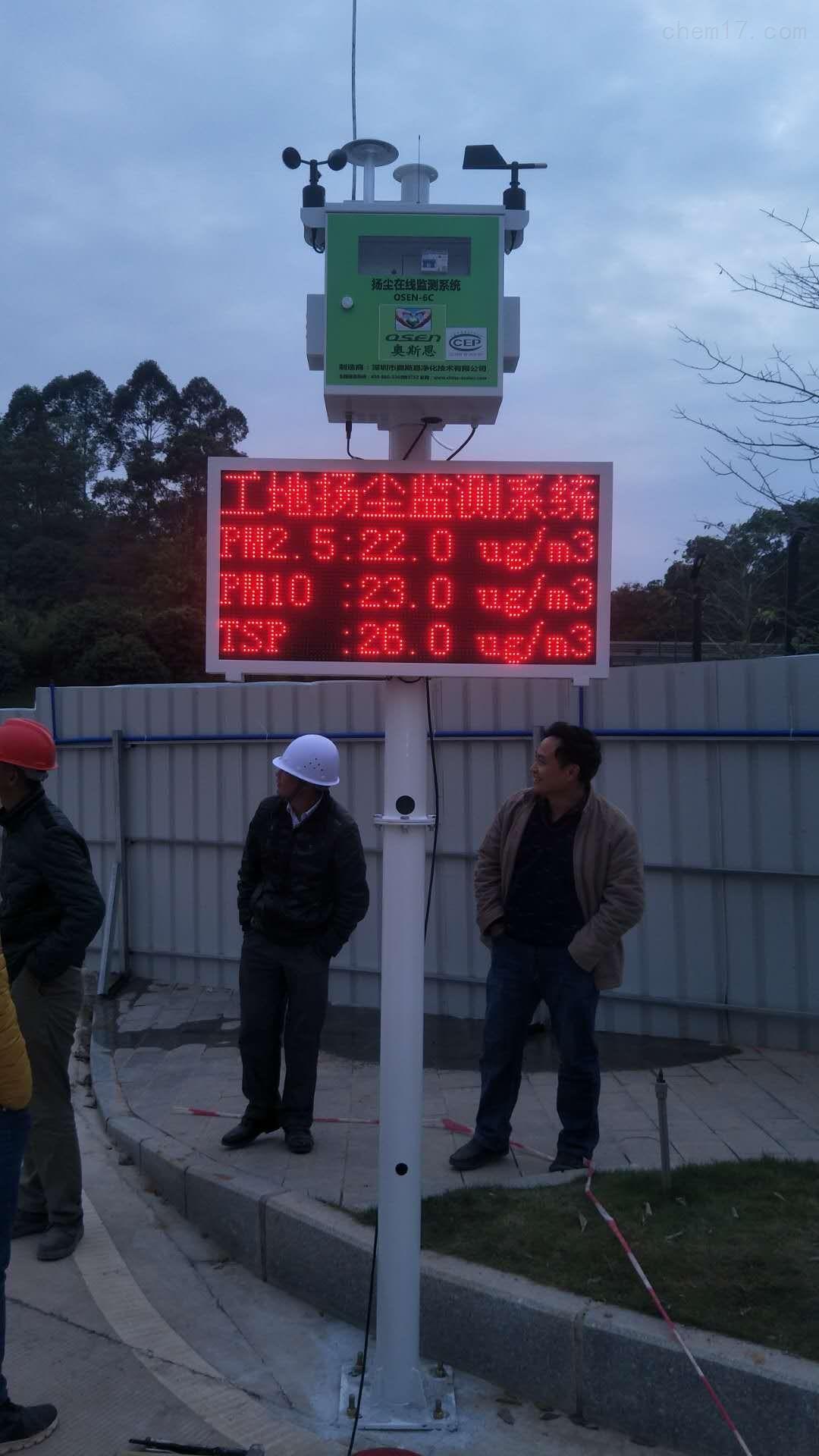广州工地标配扬尘噪声在线监测设备包安装