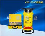 XXG-2205型陶瓷X射线探伤机