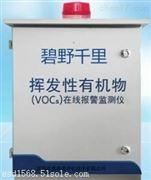 工厂无组织VOC监测设备 固定源VOC报警式
