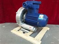 0.75KW防爆旋涡气泵