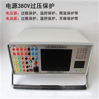 NC706六相微机继电保护测试仪