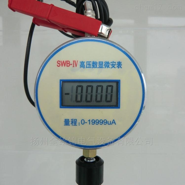 高压数字屏蔽微安表