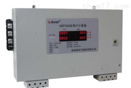 安科瑞ADF300多用户计量表