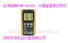 BTM-4208SD臺灣路昌 12通道溫度記錄儀