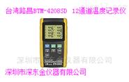 台湾路昌 12通道温度记录仪