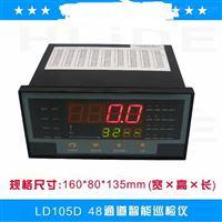 LD105D-ISO鋰電池組溫度檢測儀