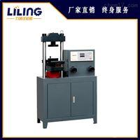 YAW-300数显式自动型抗折抗压试验机厂家