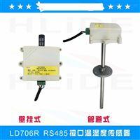 LD706R/Dmodbus溫濕度傳感器