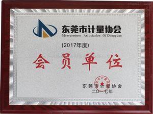 东莞市计量协会会员单位