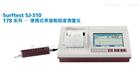 日本三丰Mitutoyo表面粗糙度测量仪 SJ-310