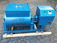 15L/30L/60L优质强制式单卧轴混凝土搅拌机15L/30L/60L