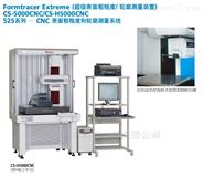 日本三丰 CS-H5000CNC表面粗糙和轮廓测量仪
