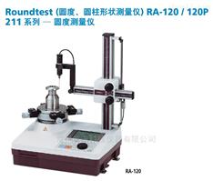 日本三丰 圆度测量仪RA-120、RA-120P