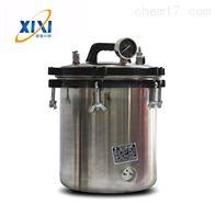 XFS-280CB不銹鋼手提式壓力蒸汽滅菌器 材質 好口碑 供應商