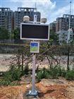 广州道路工程扬尘在线监测设备联网环保局