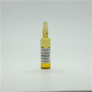 食用合成色素柠檬黄溶液标准物质—食品检测