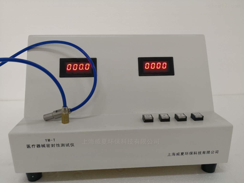 医疗器械密封性测试仪定制服务