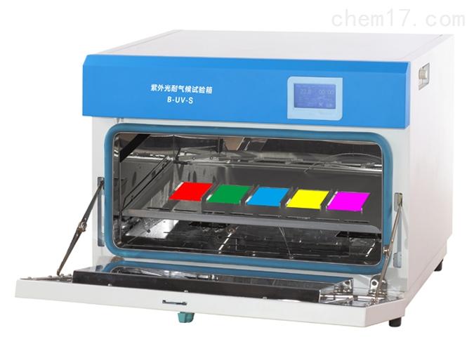 一恒B-UV-S台式紫外光耐气候试验箱 触摸屏