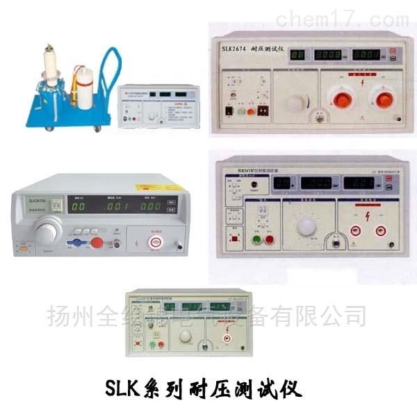 SLK系列耐压测试仪