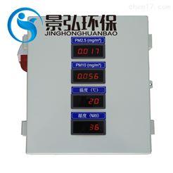 JH-ZF801型温度湿度测量功能在线散射法粉尘仪