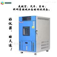 可程式恒温恒湿实验箱 专业品质 正品保障