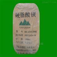硬脂酸钡 硬酯酸钡 十八烷酸钡 有机盐润滑