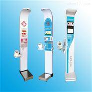 全自动自助测量身高体重一体机超声波体检机