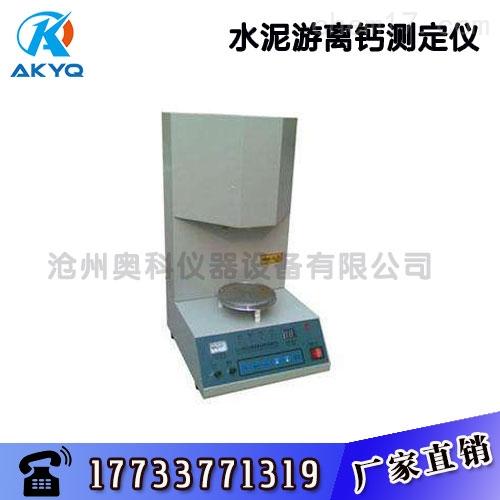 FC-4水泥游離鈣測定儀