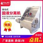RSSF-40养殖粪便处理猪粪处理固液分离器螺旋压榨机