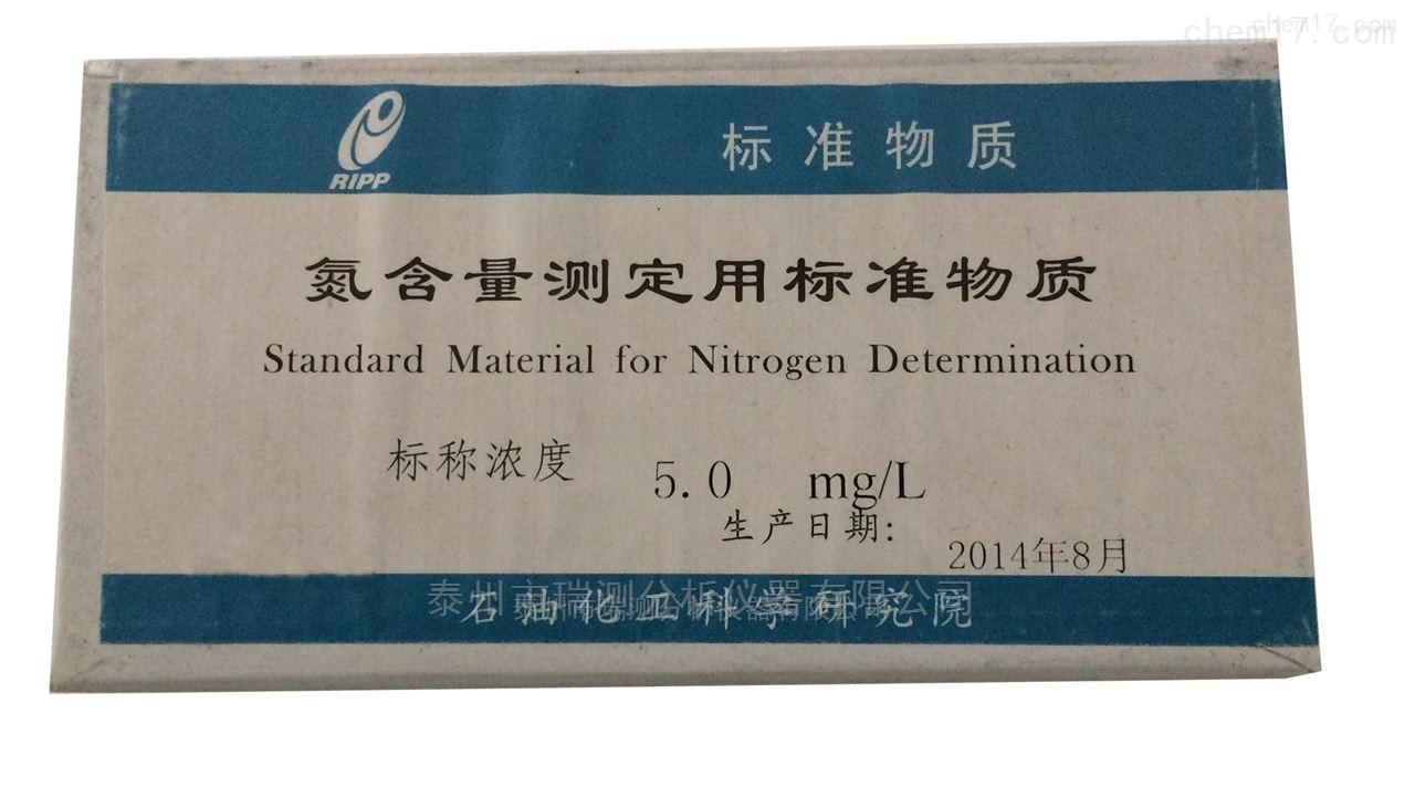 RC-6000-氮含量测定用标准物质