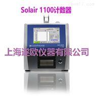 Solair 1100微粒计数器