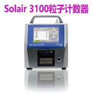 Solair 3100粒子计数器