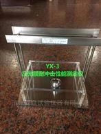 YX-3选购反光膜耐冲击测定器STT-920
