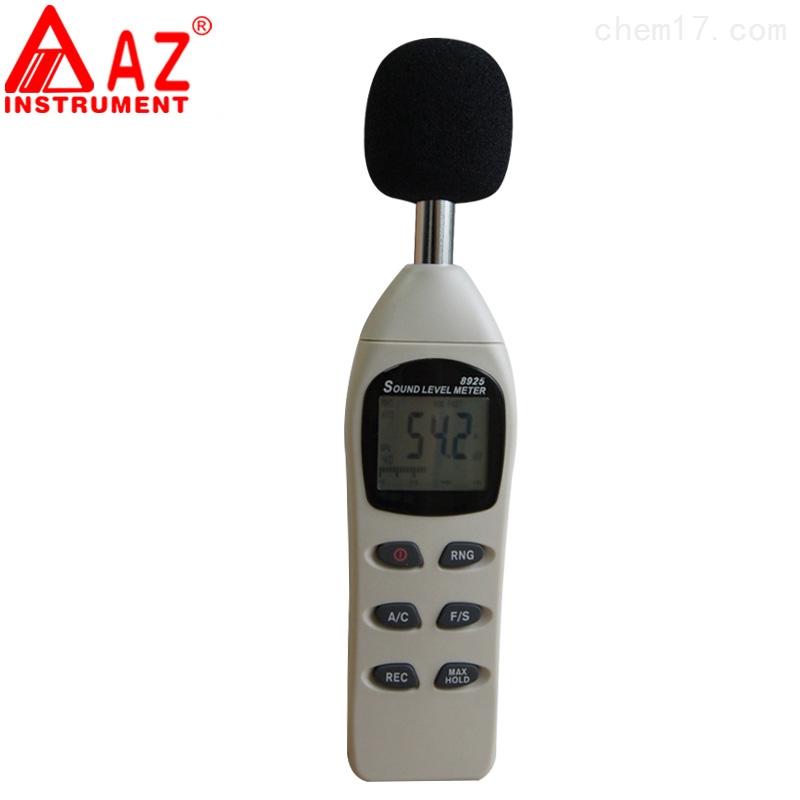 臺灣衡欣AZ8925便攜式數字噪音儀聲級計