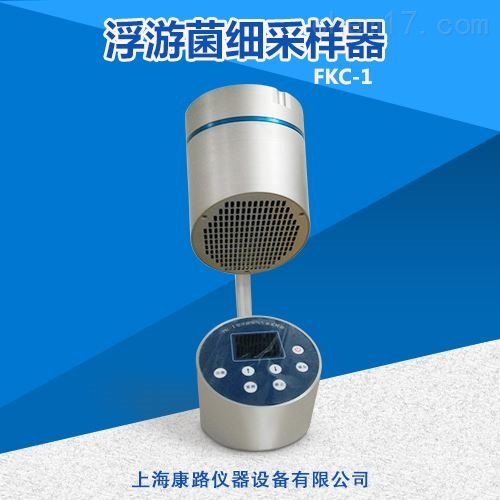 FKC-1手持式空气浮游细菌采样器