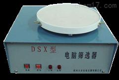土壤电脑筛选器JC-DSX 介绍价格