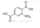 2-氨基对苯二甲酸 可定制MOF/COF