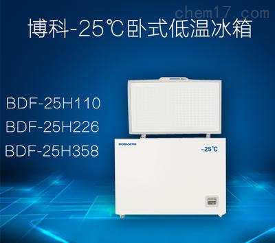 -25度卧式小型低溫冰箱生産廠家