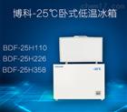 -25度臥式小型低溫冰箱生產廠家