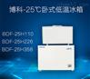 -25度低温冰箱生产厂家博科BDF-25H110